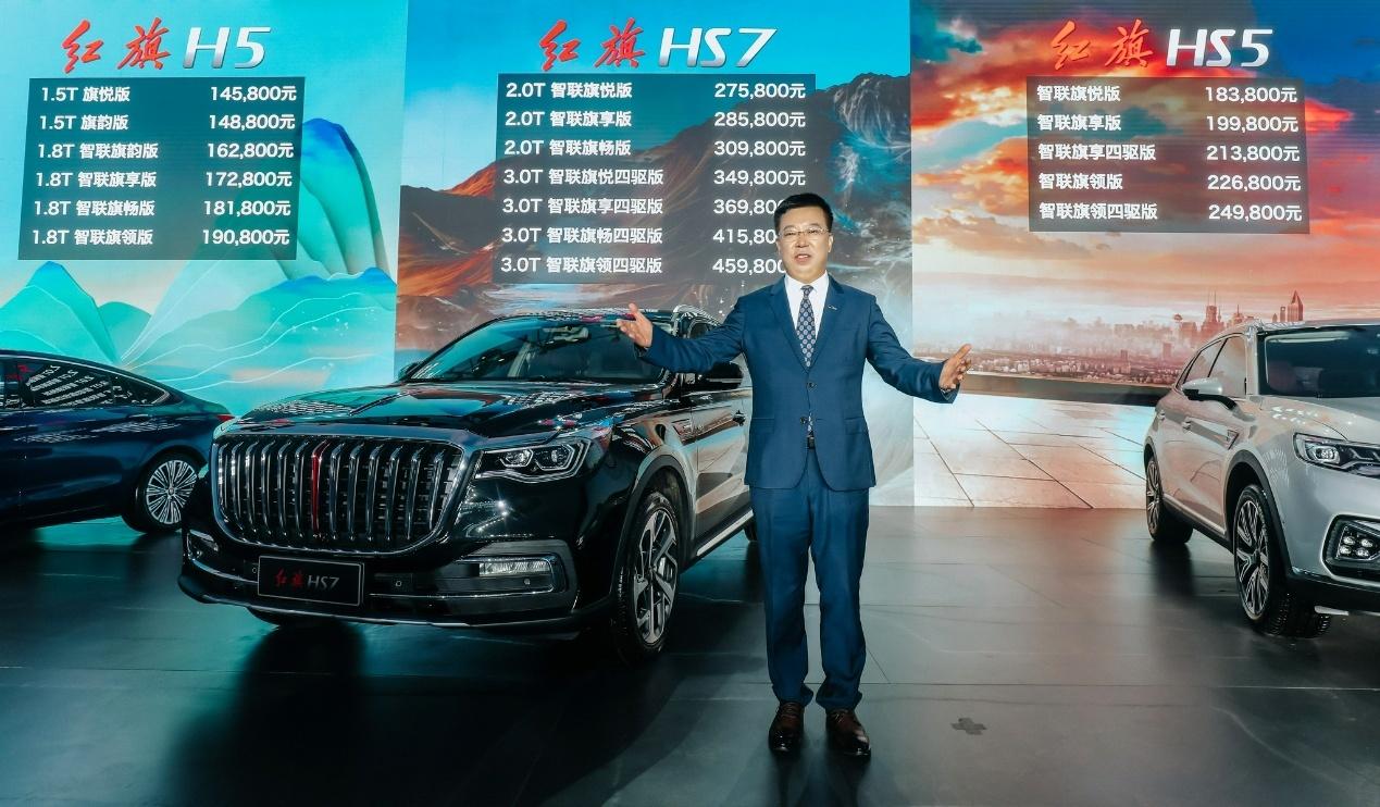 新款红旗H5、HS5、HS7正式上市 售14.58万元起