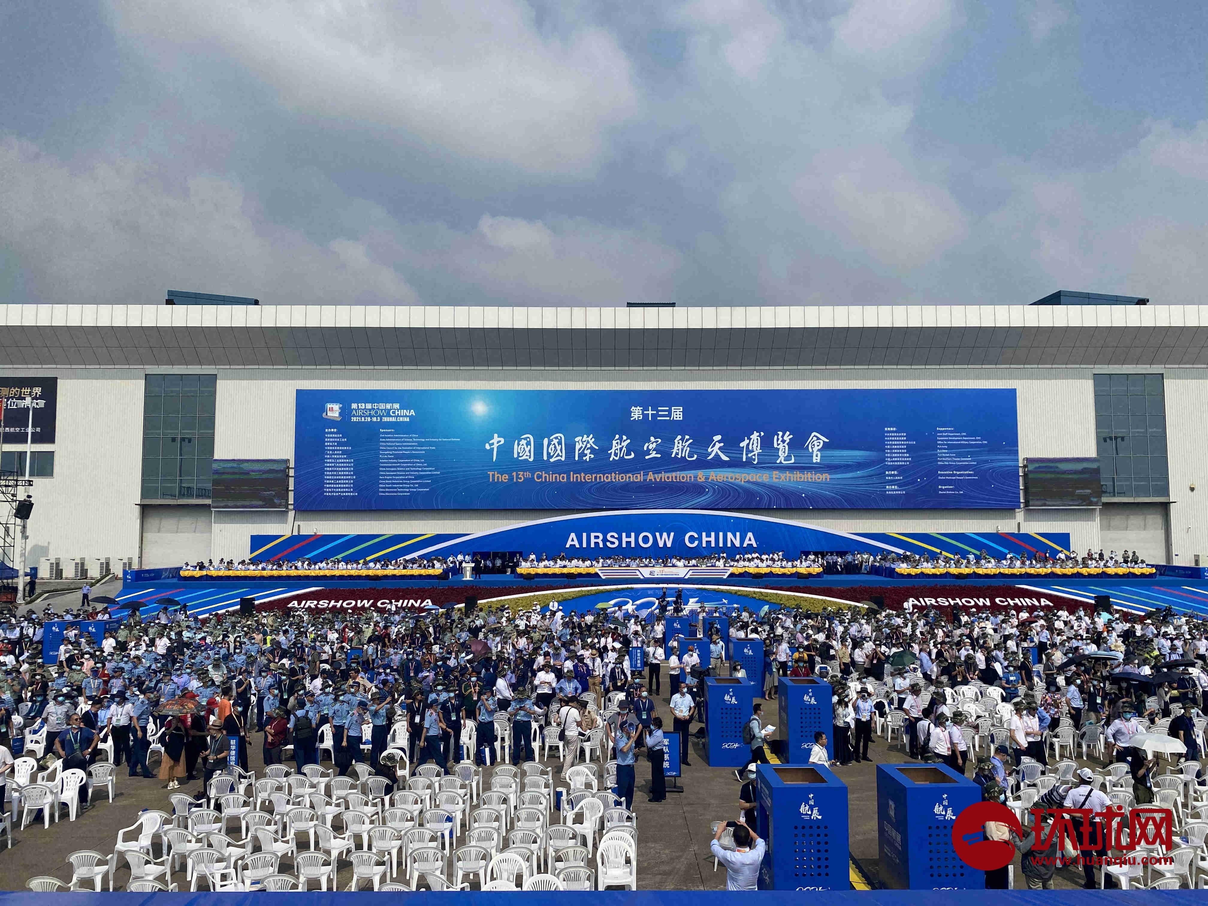 珠海航展开幕式现场