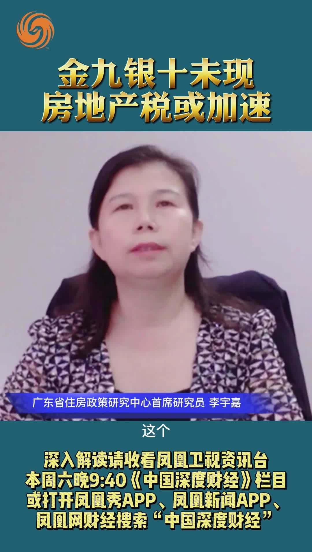 刘英:金九银十未现,房地产税或加速