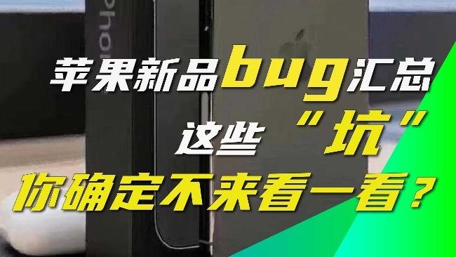 """苹果新品bug汇总 这些""""坑""""你确定不来看一看?"""