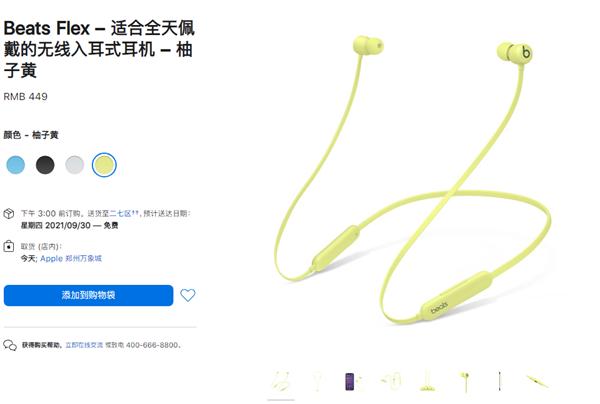 受芯片紧缺波及:苹果中国对Beats Flex无线耳机涨价