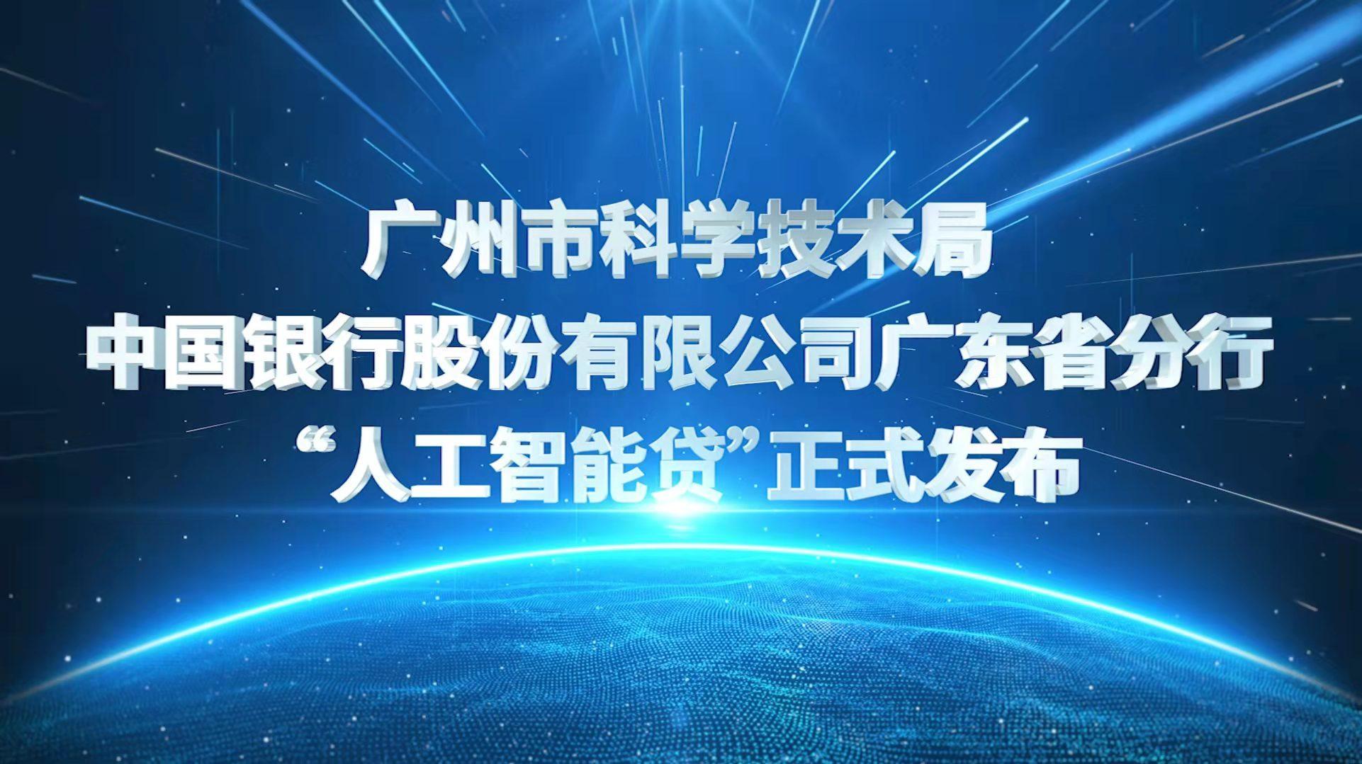 广东中行20亿元专属融资  助人工智能产业链高质量发展