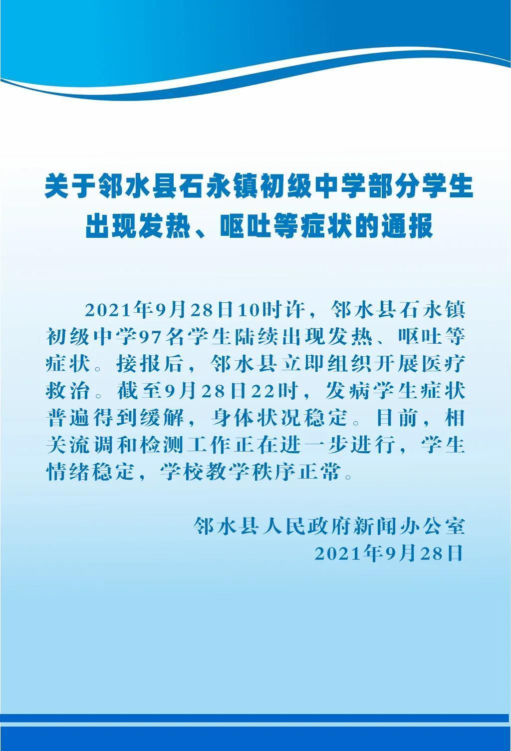 四川广安一学校97名学生出现发热、呕吐症状?官方通报