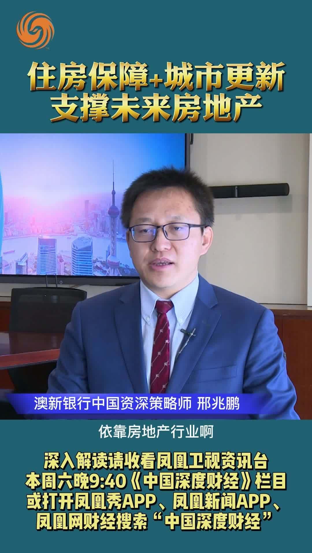 邢兆鹏:住房保障+城市更新支撑未来房地产