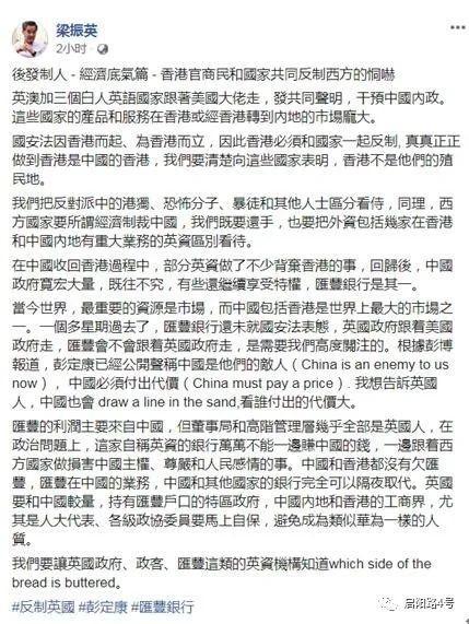 风暴眼 起底孟晚舟事件中的汇丰:收入严重依赖中国 曾被梁振英点名敲打