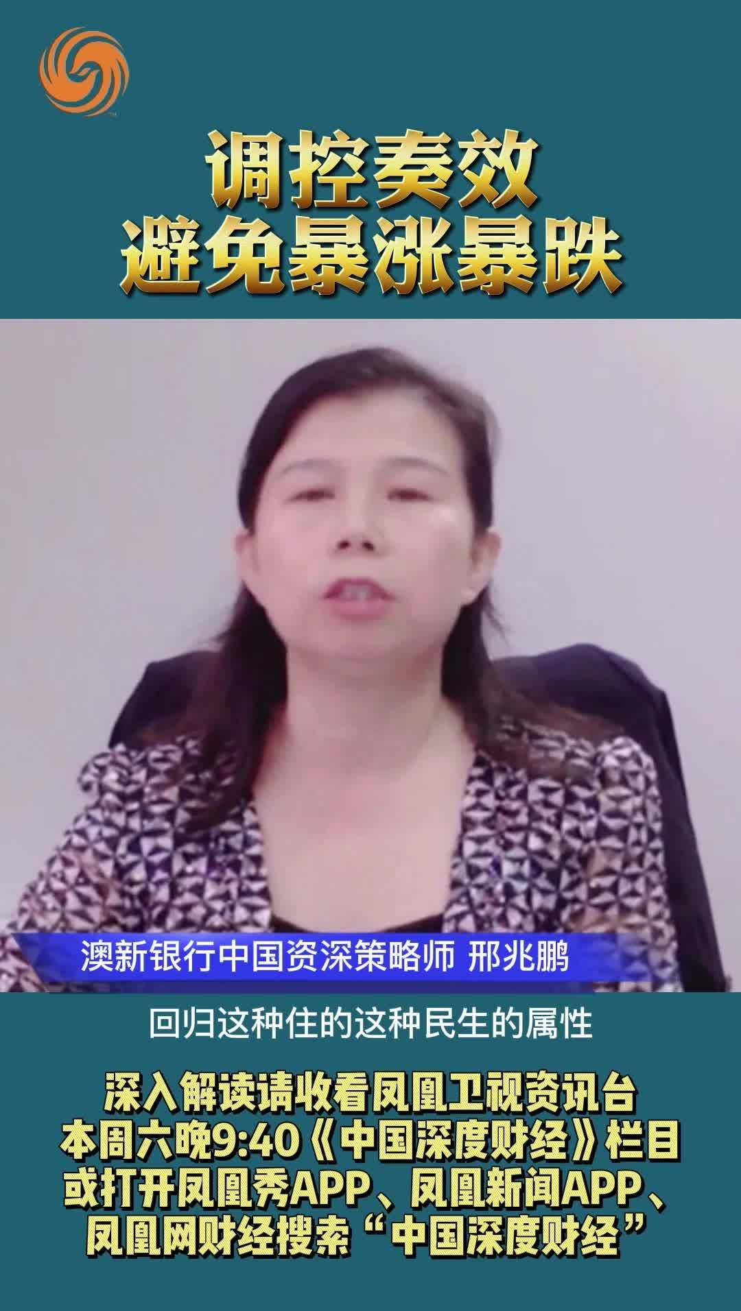 刘英:调控奏效,避免暴涨暴跌