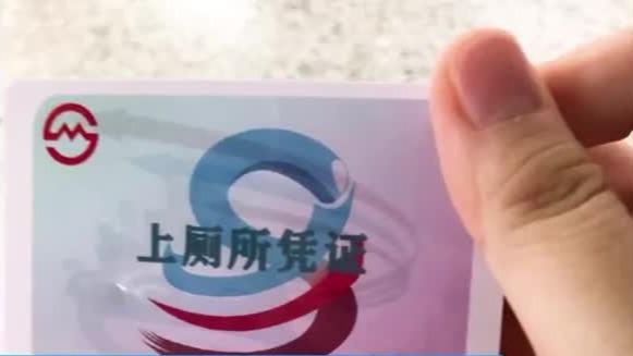 """上海地铁推""""上厕所凭证"""" 进出站上厕所无需再付车费"""