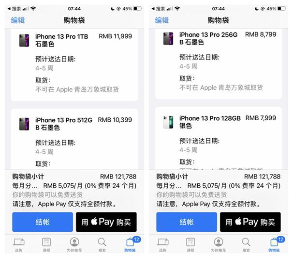 蘋果iPhone 13 Pro/Max國行版全部型號發貨時間延遲到