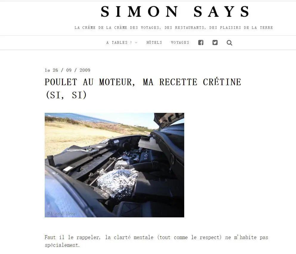 不知道西蒙用的是不是美国跑车 图:www.simonsays.fr/poulet-au-moteur