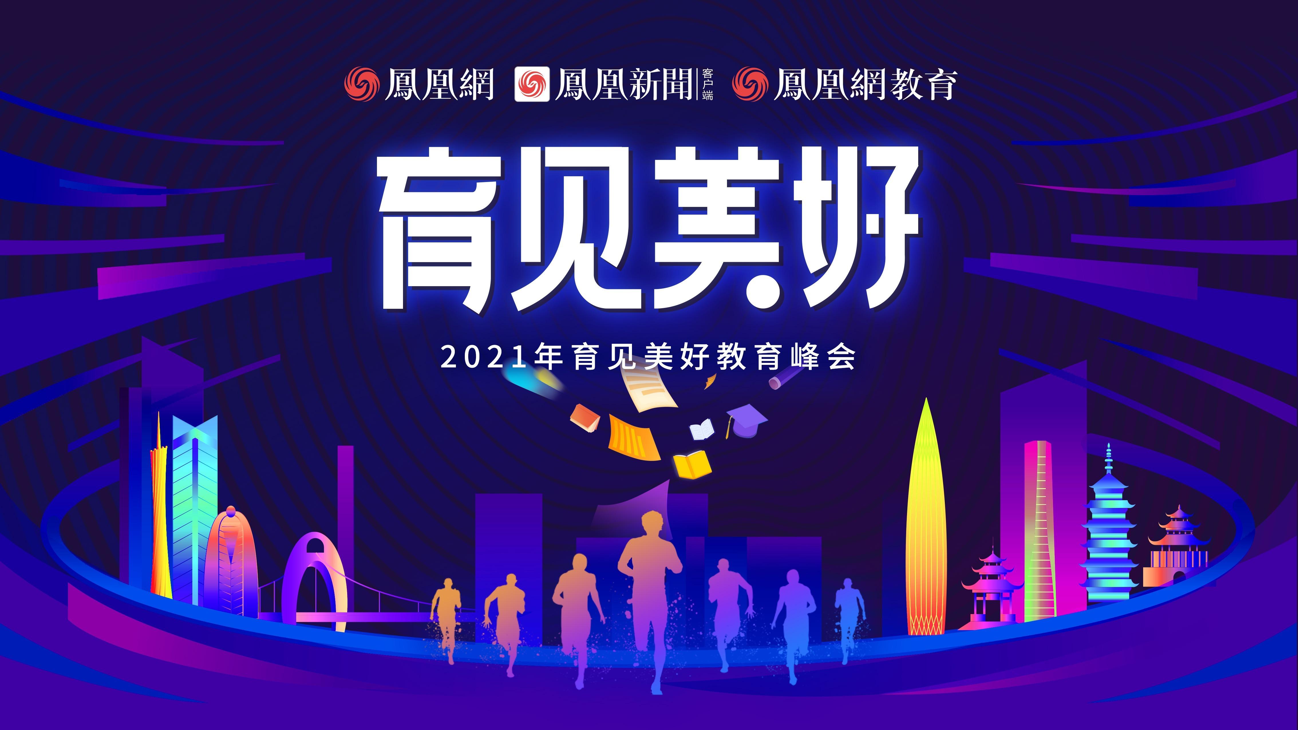 """凤凰网2021年""""育见美好""""教育峰会将于11月9日举办 年度教育奖项评选启动"""