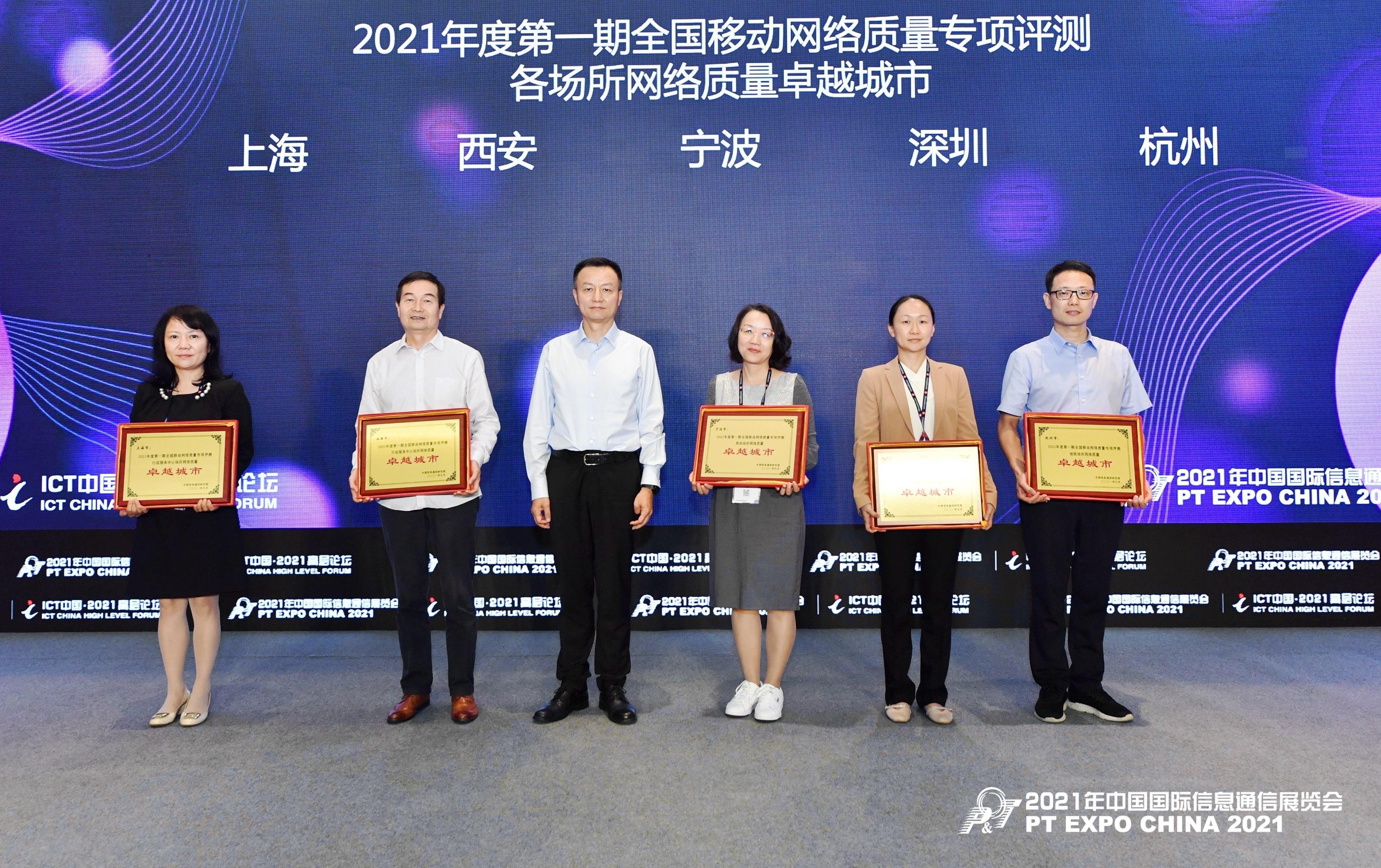 4G/5G综合指标全国第一,宁波移动打造网络硬核力量