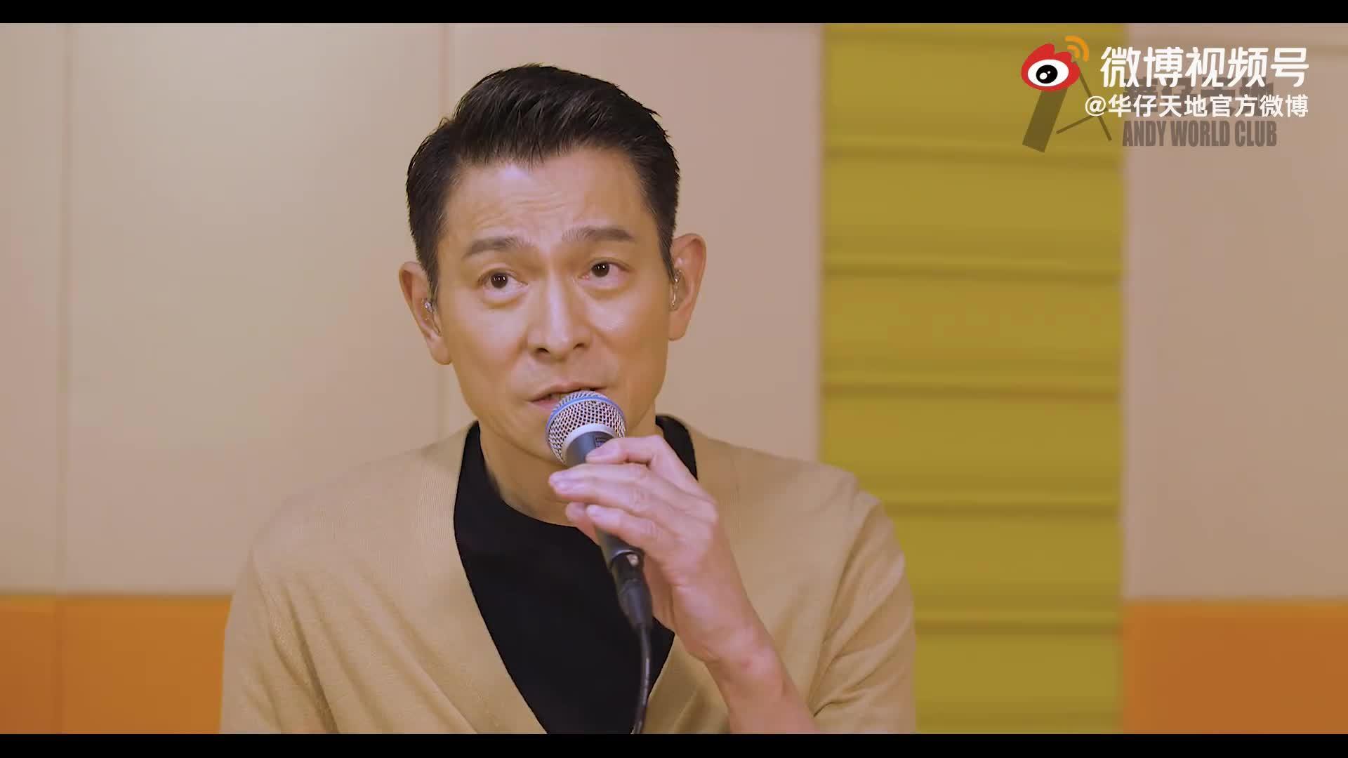 刘德华60岁线上生日会直播 演唱经典曲目与粉丝聊心底话