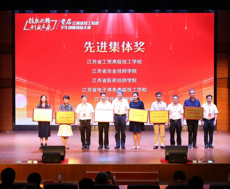 江西省工贸高级技工学校在首届江西省技工院校学生创业创新大赛中喜获佳绩