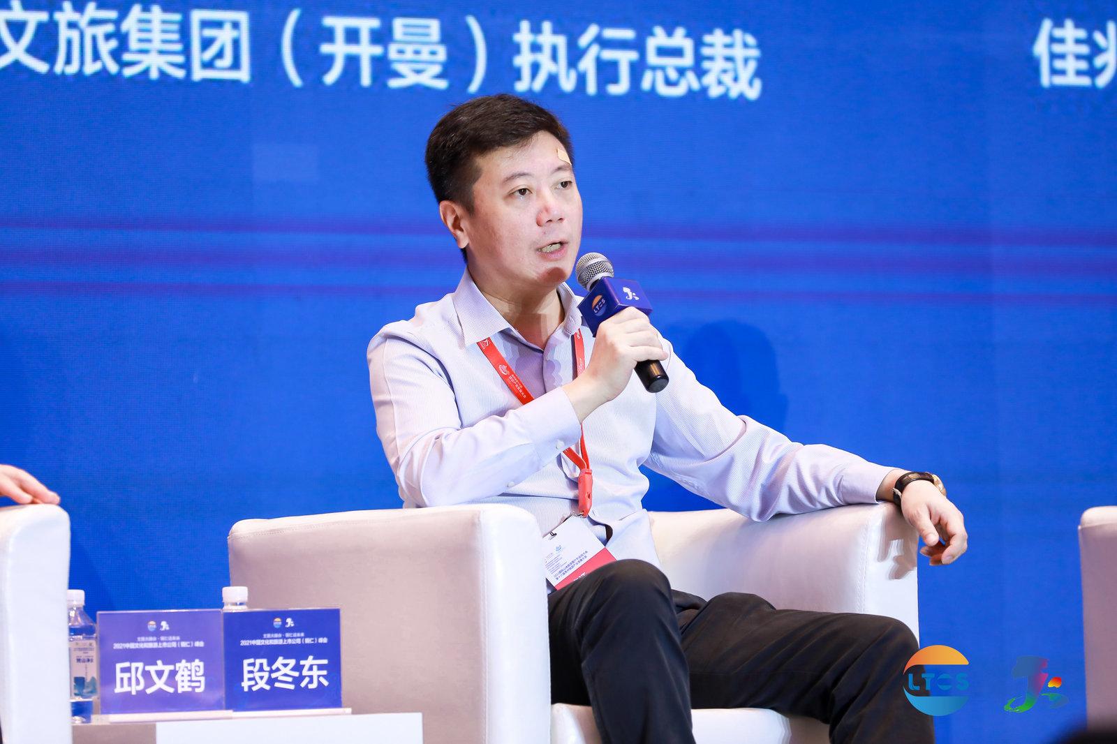 集智聚力促文旅 2021中国文化和旅游上市公司(铜仁)峰会成功举行