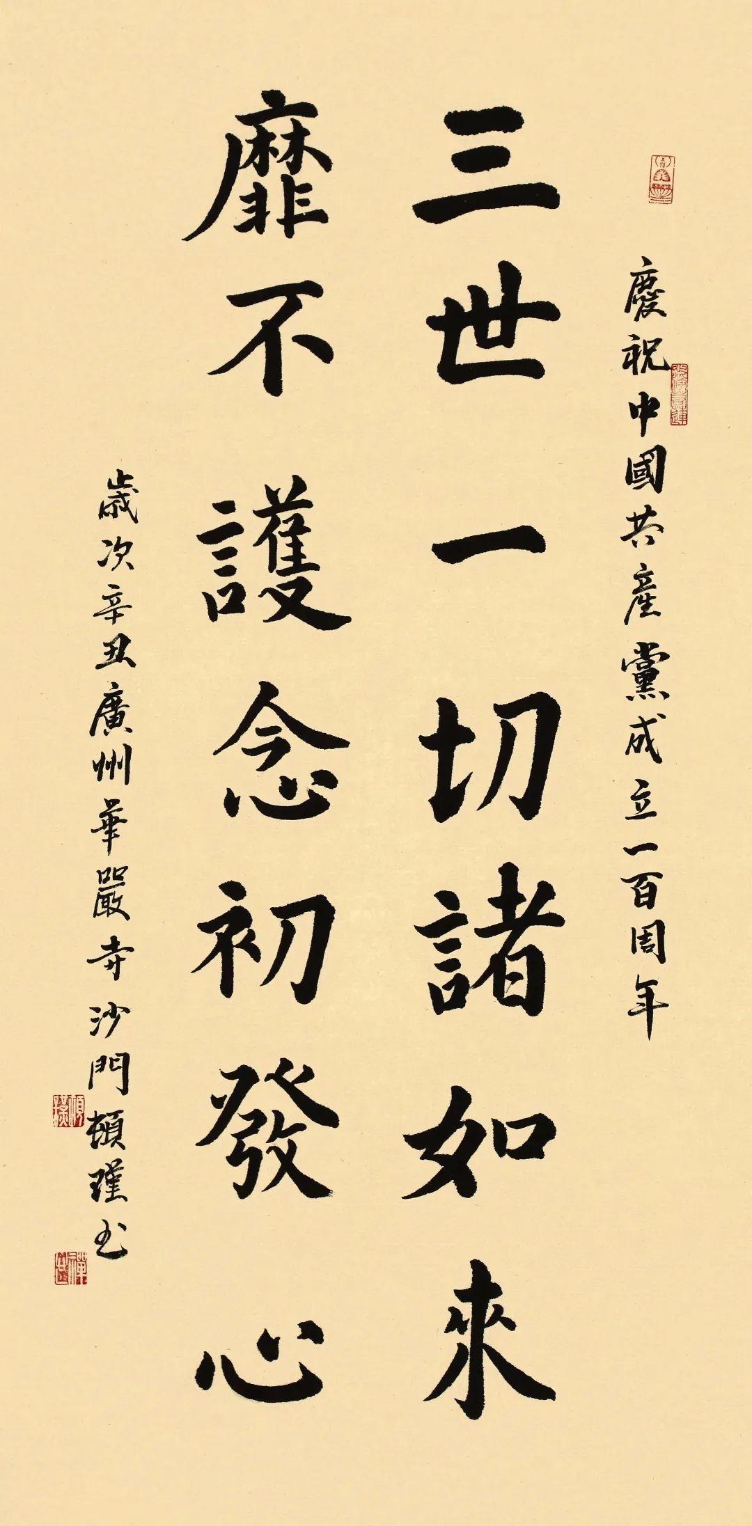 广州市佛教协会副秘书长、广州市花都华严寺监院、华严书院常务副院长顿瑾法师