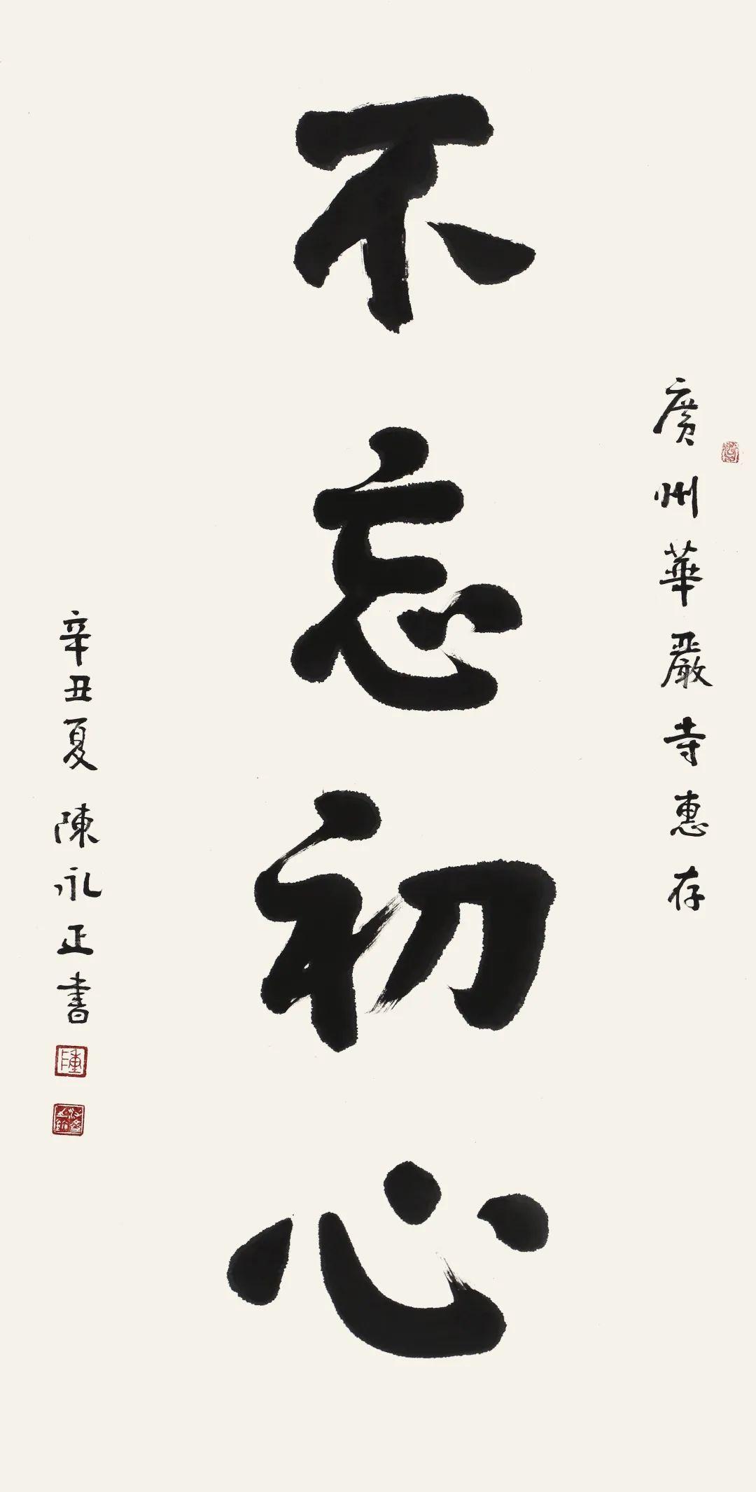 中国书法家协会顾问、广东省书法家协会名誉主席,中山大学教授、博士生导师陈永正