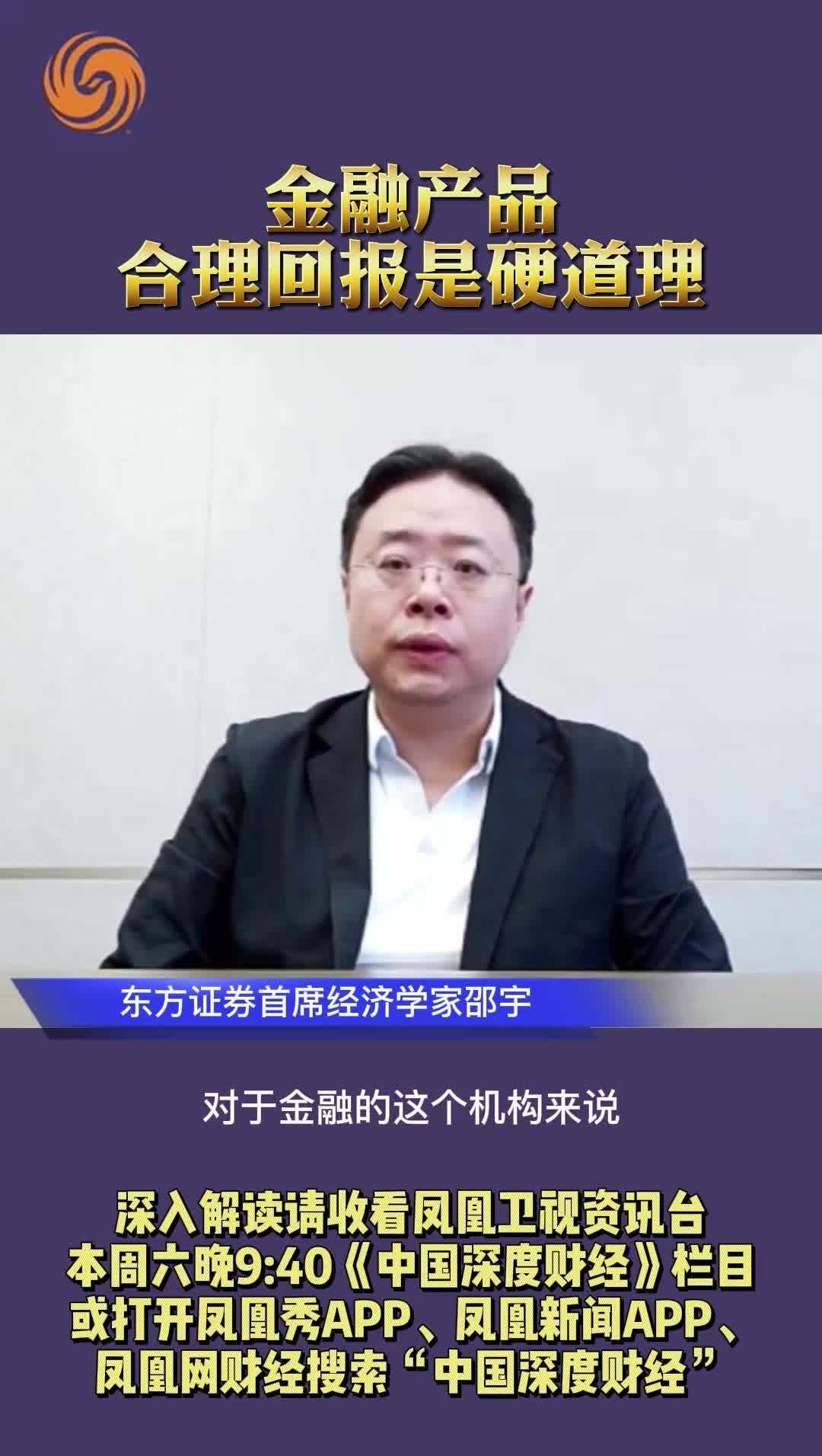 东方证券首席经济学家邵宇:金融产品有合理回报是硬道理