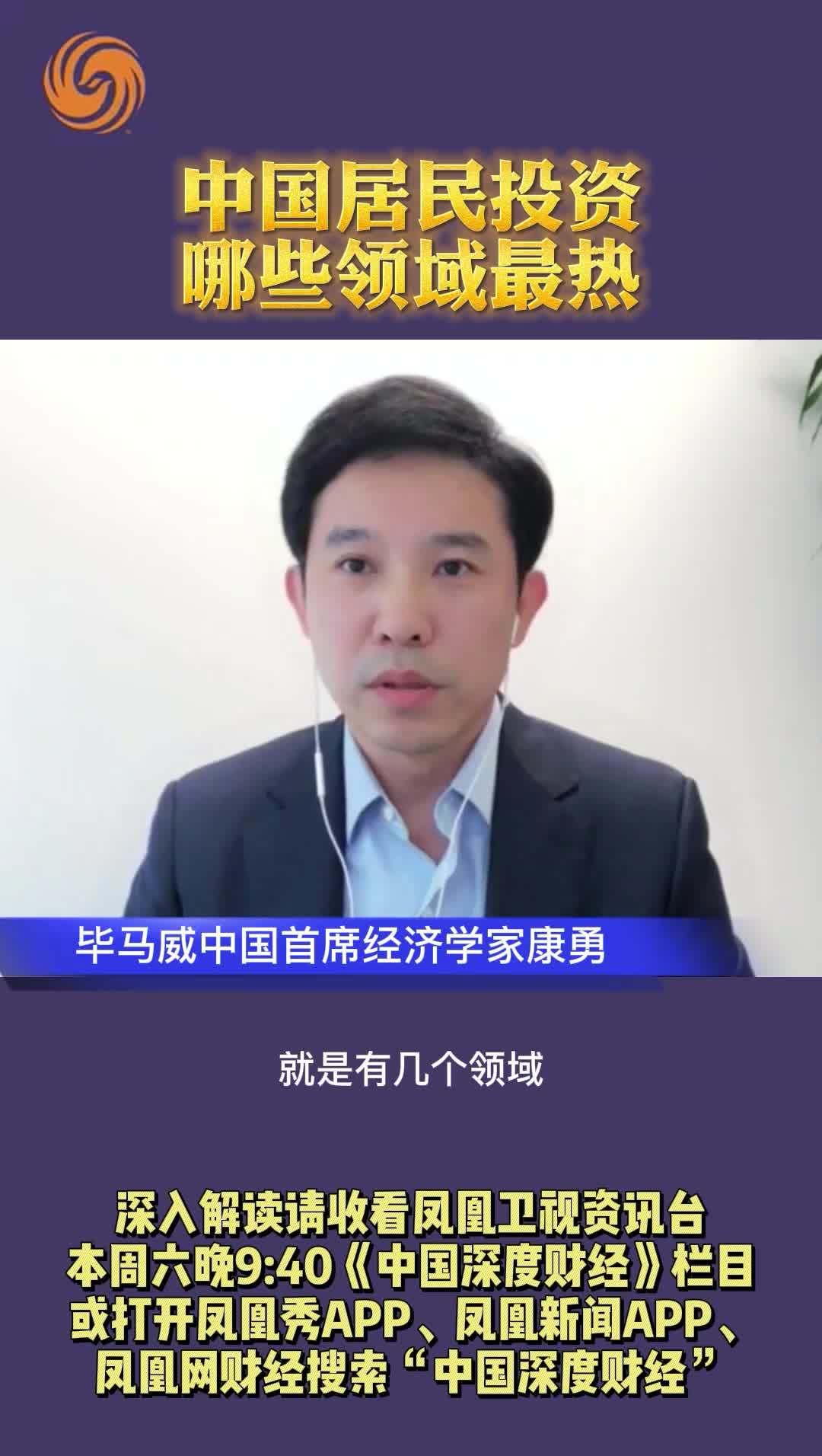 毕马威中国首席经济学家康勇:中国居民投资 哪些领域最热