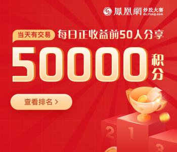 每日正收益前50人分享50000积分