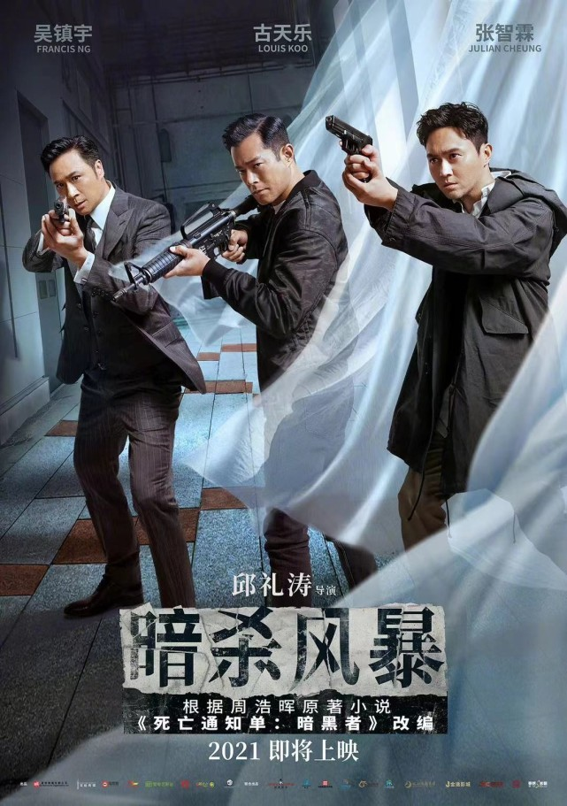 悬疑电影《暗杀风暴》正式官宣,同时发布先导海报
