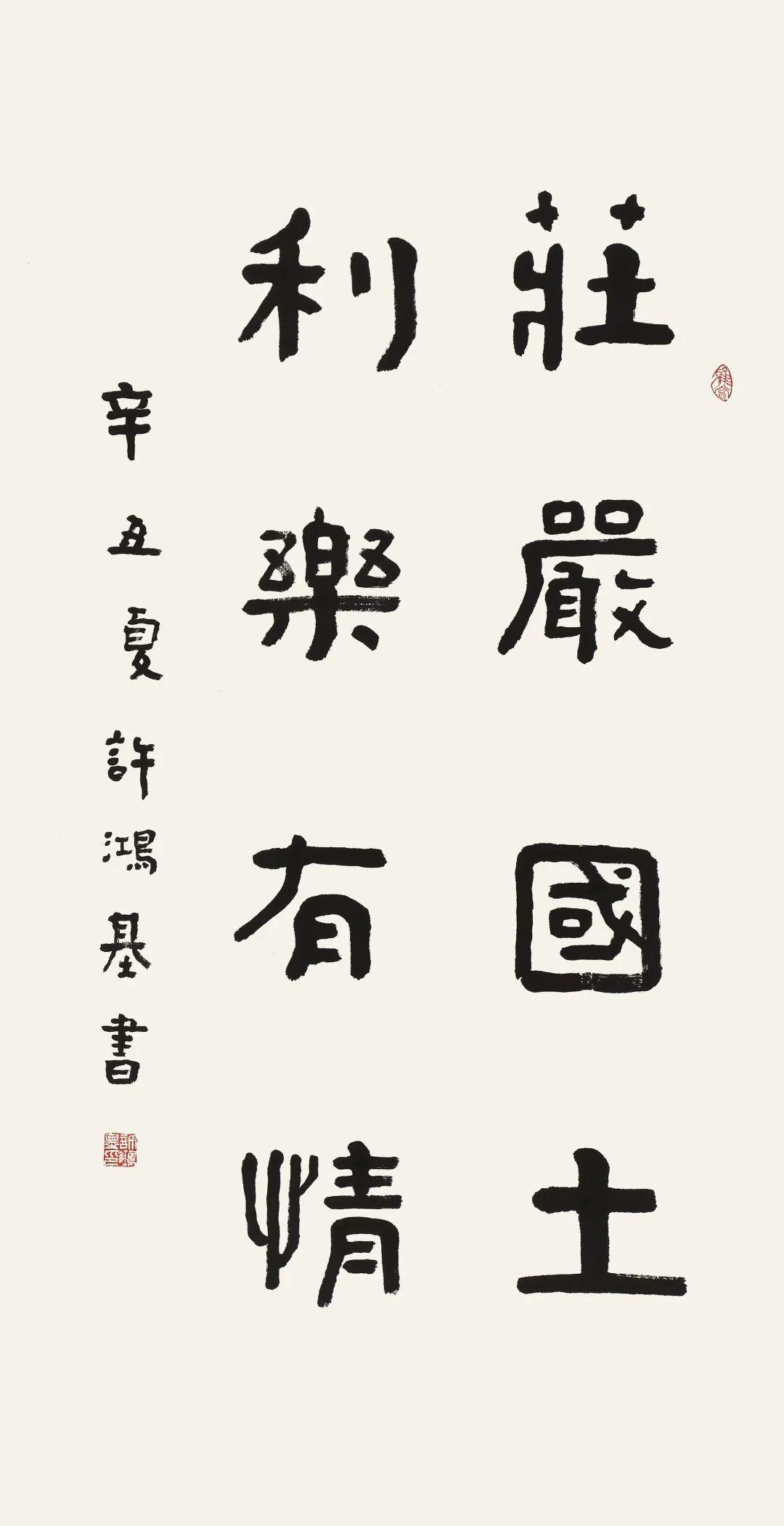 中国书法家协会第六届理事、广东省书法家协会副主席,广州市书法家协会第五、六届主席许鸿基