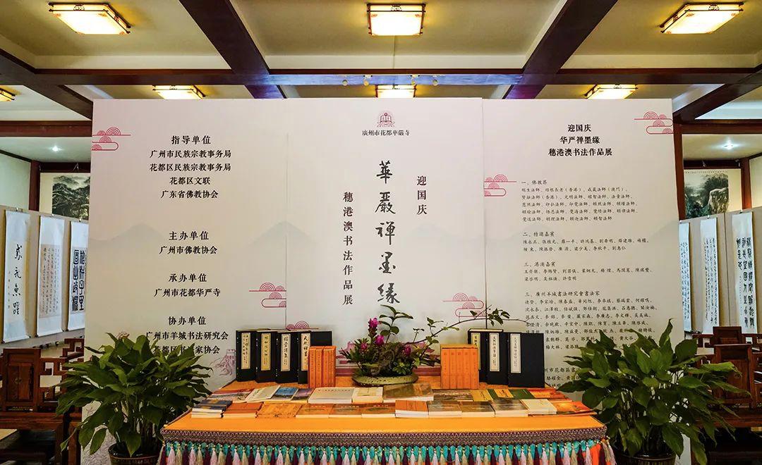 大饱眼福:百余幅大湾区名家书法亮相广州华严寺