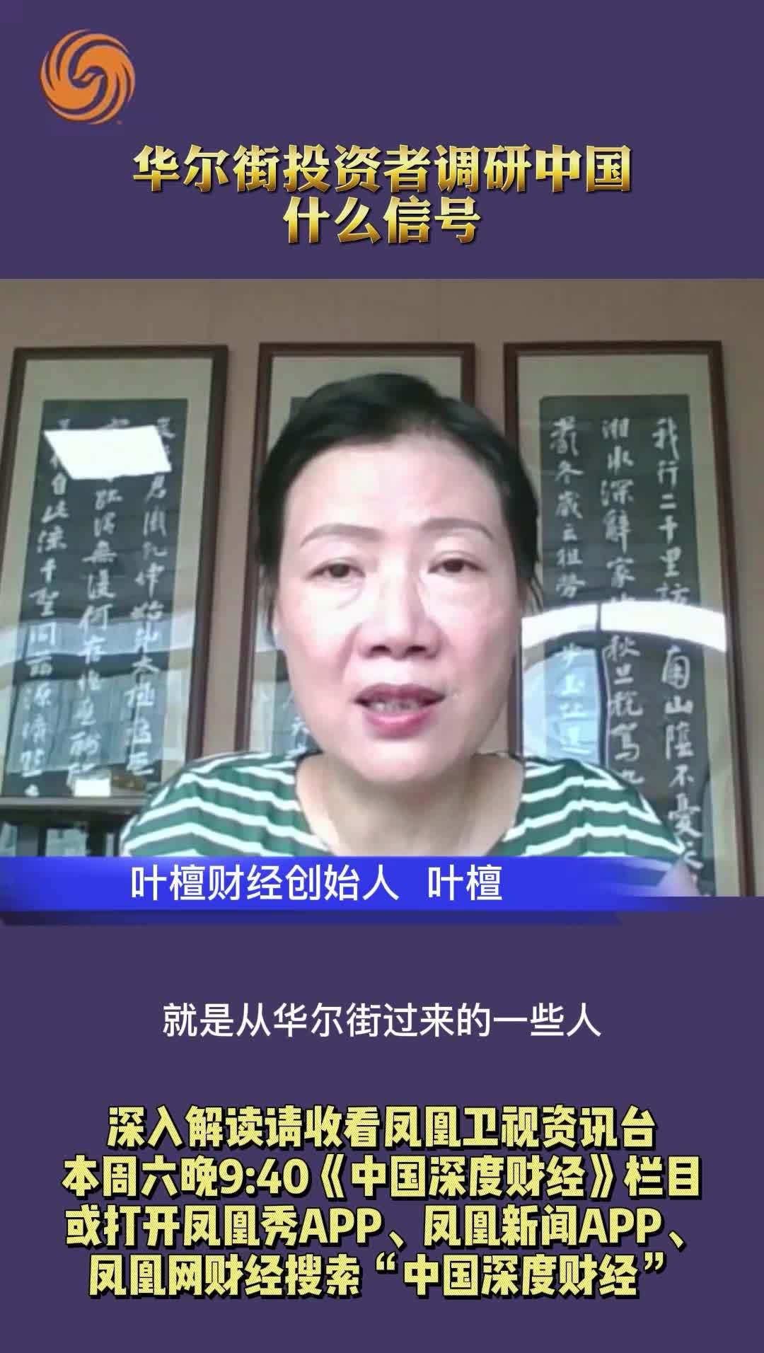 叶檀:华尔街投资者调研中国释放什么信号?