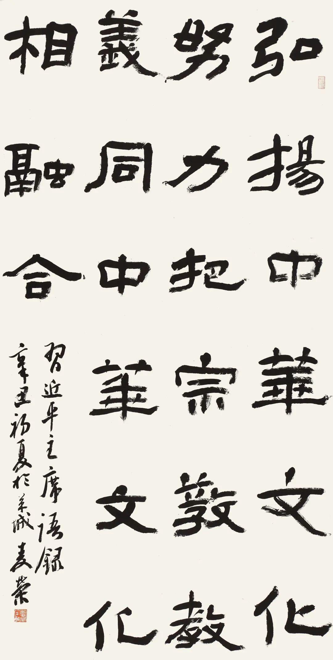 中国书法家协会会员、广东省书法家协会会员、广州市青年书法家协会副秘书长、广州市白云区书法家协会主席麦荣