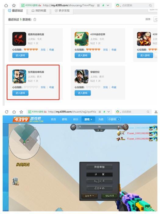 一些游戏平台单机版游戏无需认证、注册,打开即可玩耍。截图