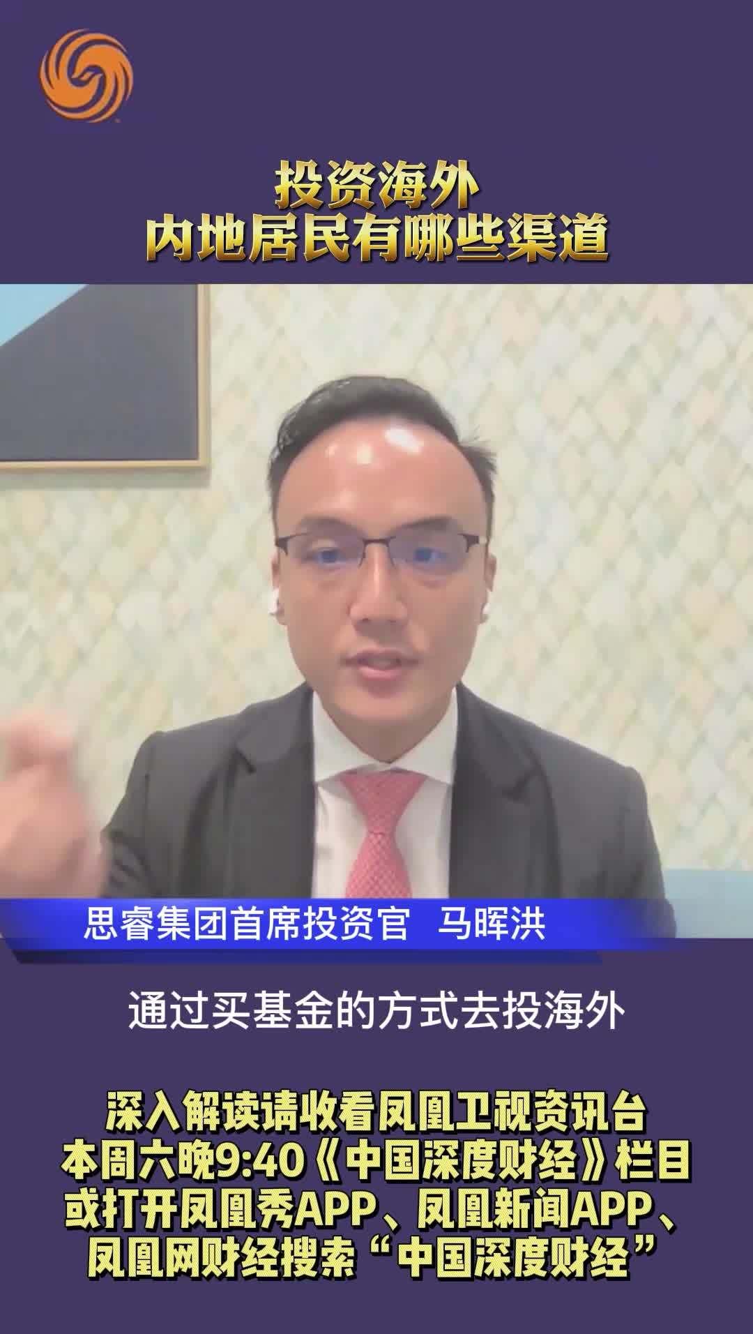 马晖洪:投资海外 内地居民有哪些渠道?