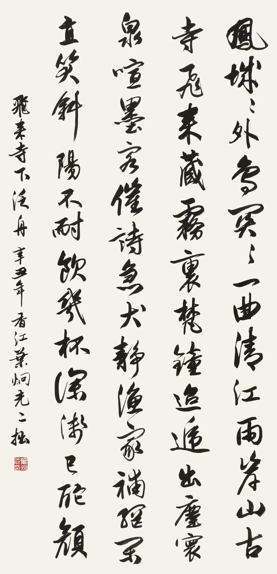 香港詩書聯學会主席、中国书协香港分会副主席、中国楹联学会理事、中国硬笔书法协会理事叶烔光