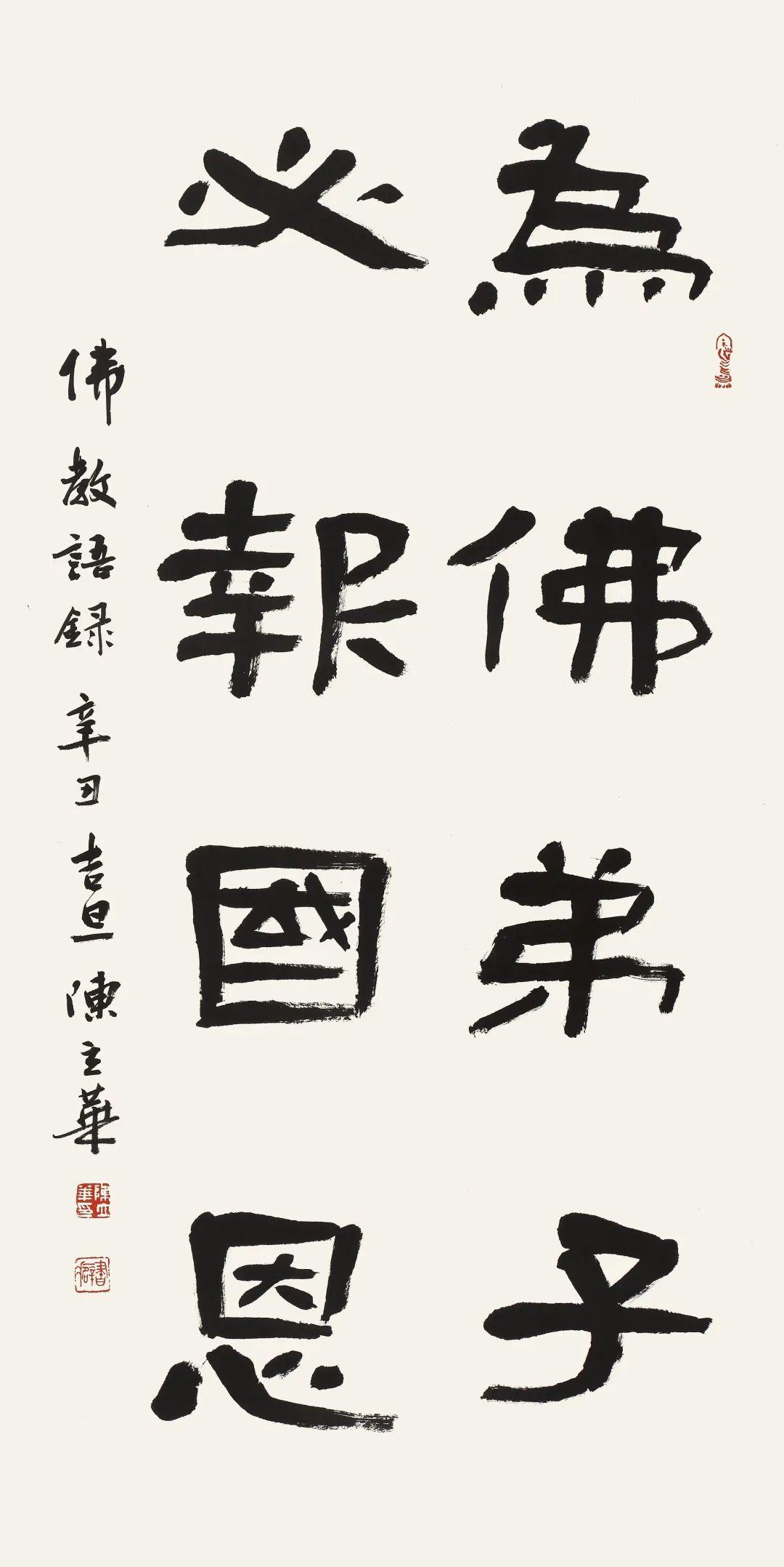 中国书法家协会会员、广州市书法家协会副主席、广州羊城书法研究会副会长兼秘书长陈立华