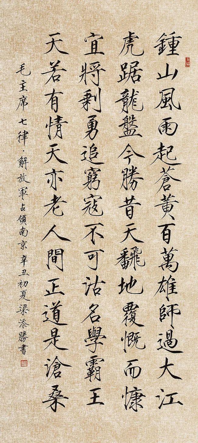 广东省书法家协会会员、广州市书法家协会会员、广州市南沙区书法家协会主席、广州羊城书法研究会会员梁添胜