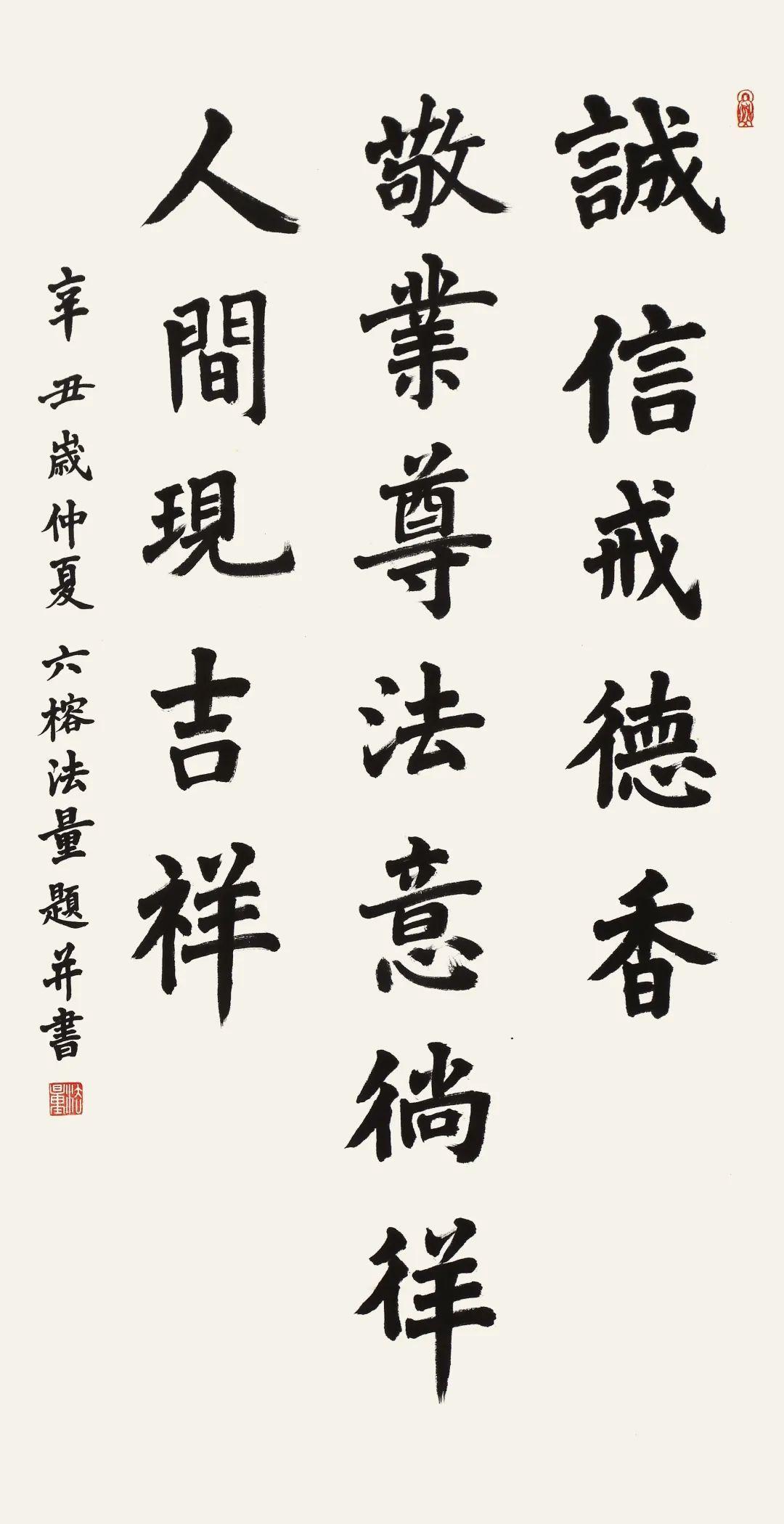 广东省佛教协会常务副会长、广州市佛教协会常务副会长、广州市六榕寺方丈法量大和尚