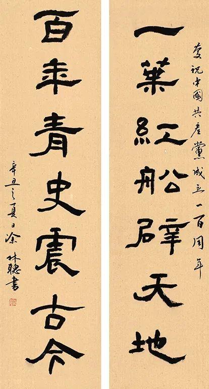 广东省书法家协会会员、广州市书法家协会会员、广州羊城书法研究会理事涂林聪