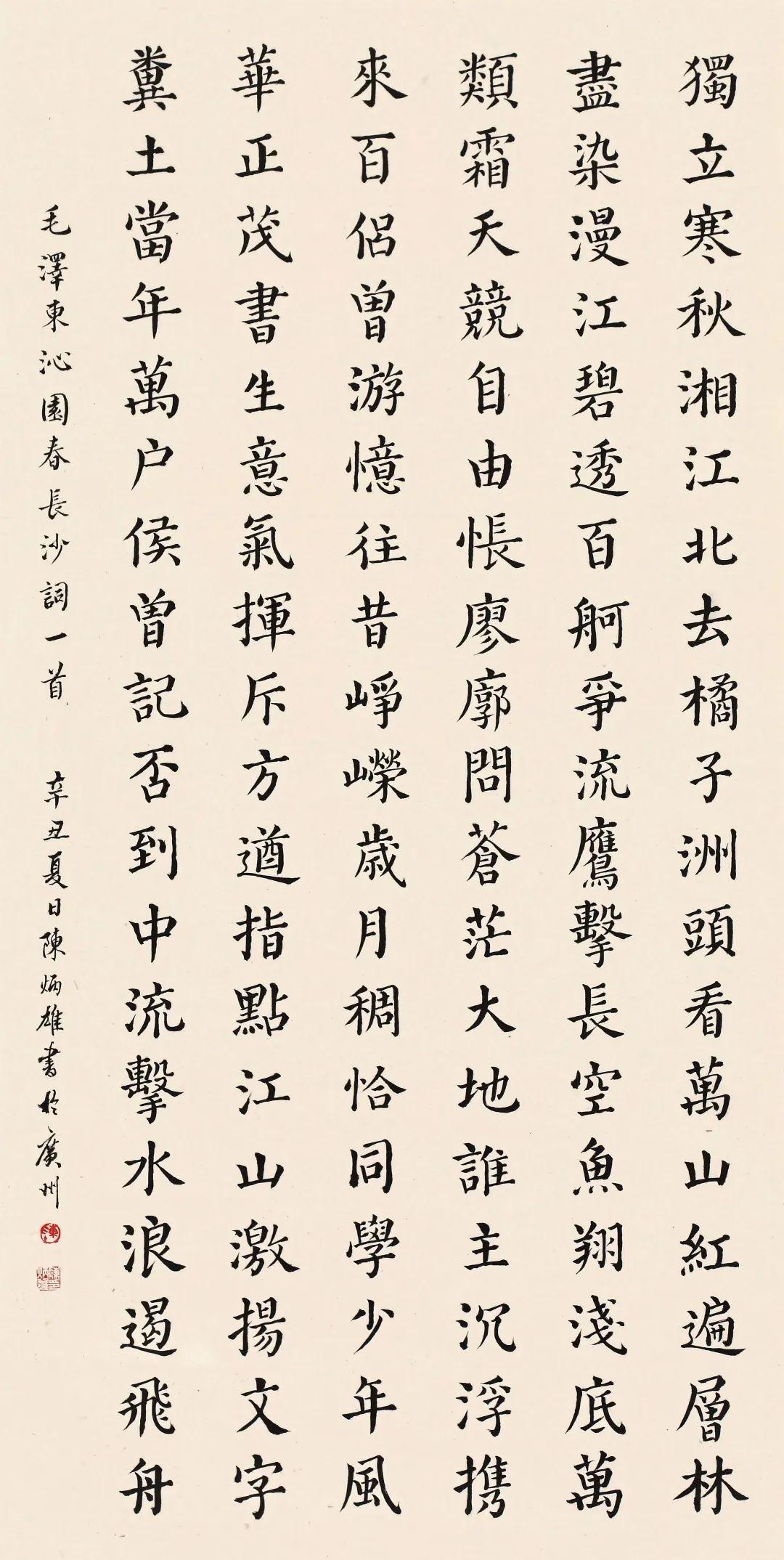 广州市书法家协会会员、广州市美术家协会会员、广州市美术家协会老画家艺委会会员陈炳雄