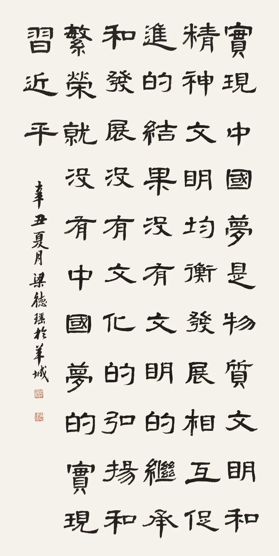 广州市书法家协会会员、广州羊城书法研究会会员梁德瑶