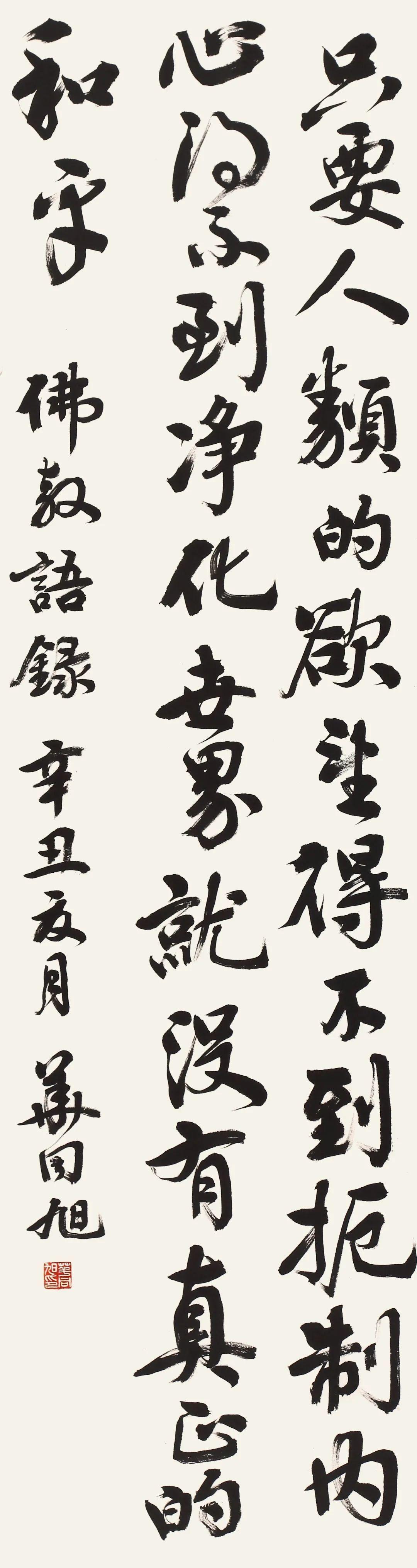 中国书法家协会会员、广州市书法家协会顾问华同旭