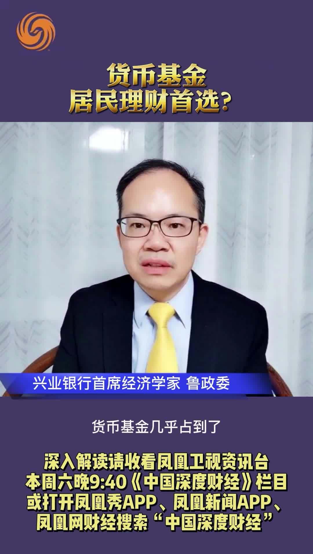 鲁政委:货币基金 居民理财首选?