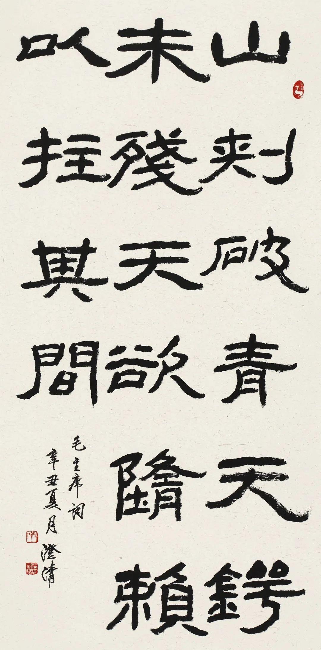 广东省书法家协会会员、广州羊城书法研究会理事岑澄清