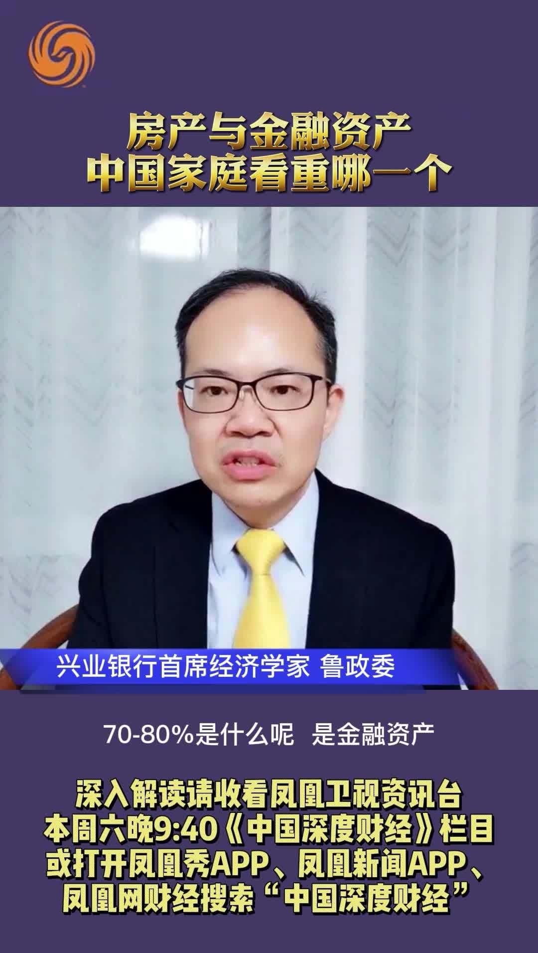 鲁政委:房产与金融资产,中国家庭看重哪一个?