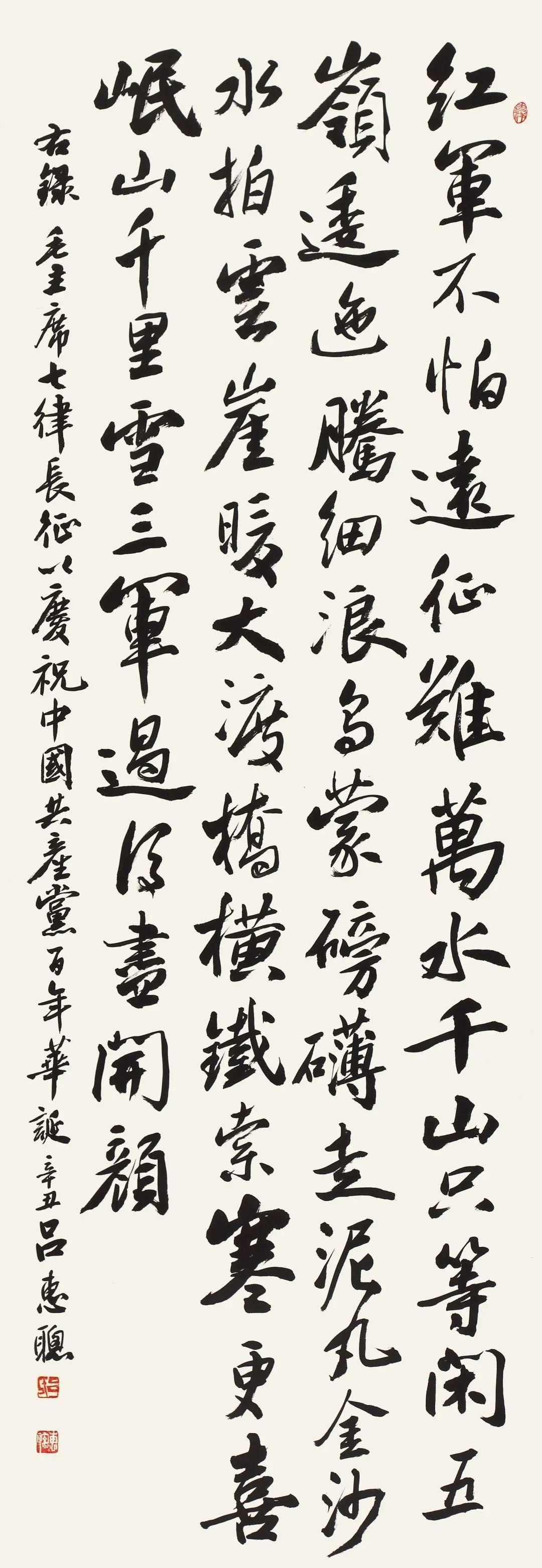 广东省书法家协会会员、广州市书法家协会会员、广州市从化区书法家协会副主席吕惠聪