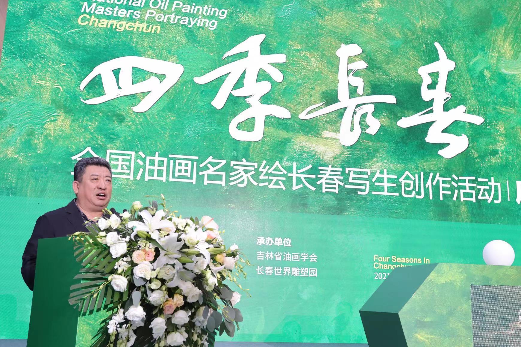 吉林艺术学院油画研究院院长、中国美术家协会油画艺委会委员王建国致辞