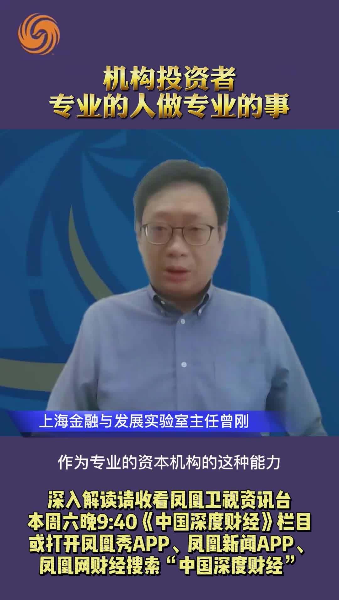 上海金融与发展实验室主任曾刚:机构投资者:专业的人做专业的事