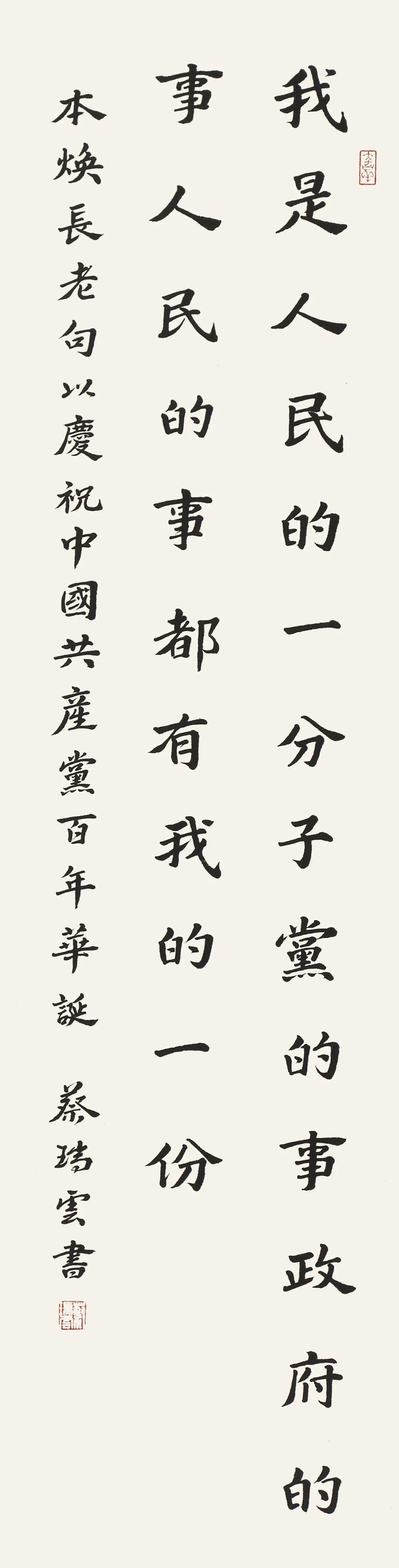 中国书法家协会会员、广东省女书法家协会主席、广州市书法家协会顾问、广州羊城书法研究会顾问蔡瑞云