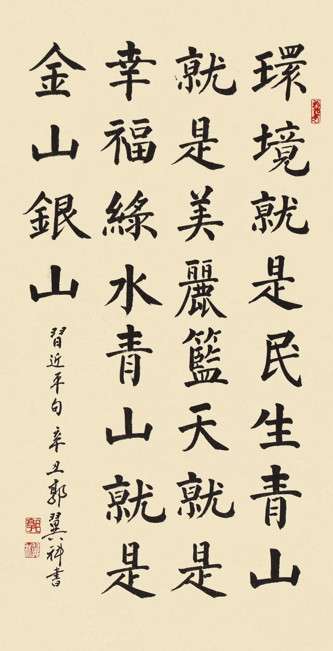 广东省书法家协会会员、广州市书法家协会会员、广州羊城书法研究会理事郭翼科