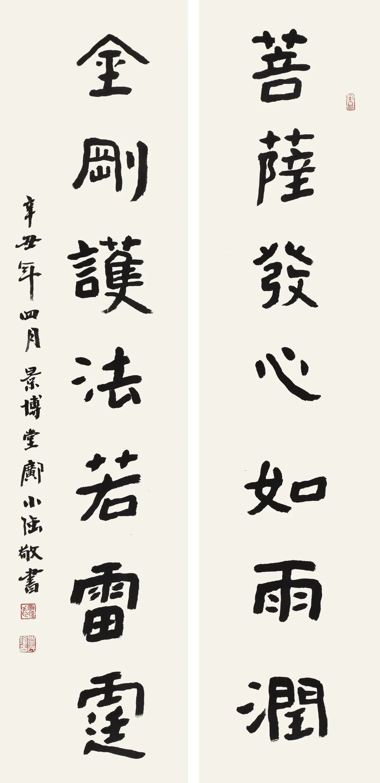 广东省书法家协会会员、广州市花都区书法家协会副主席邝小强