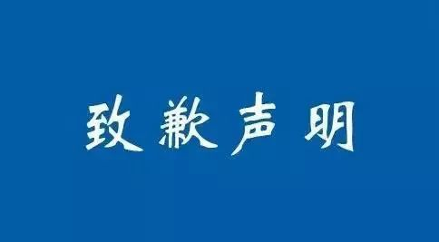 關于程媛媛女士名譽權的道歉聲明