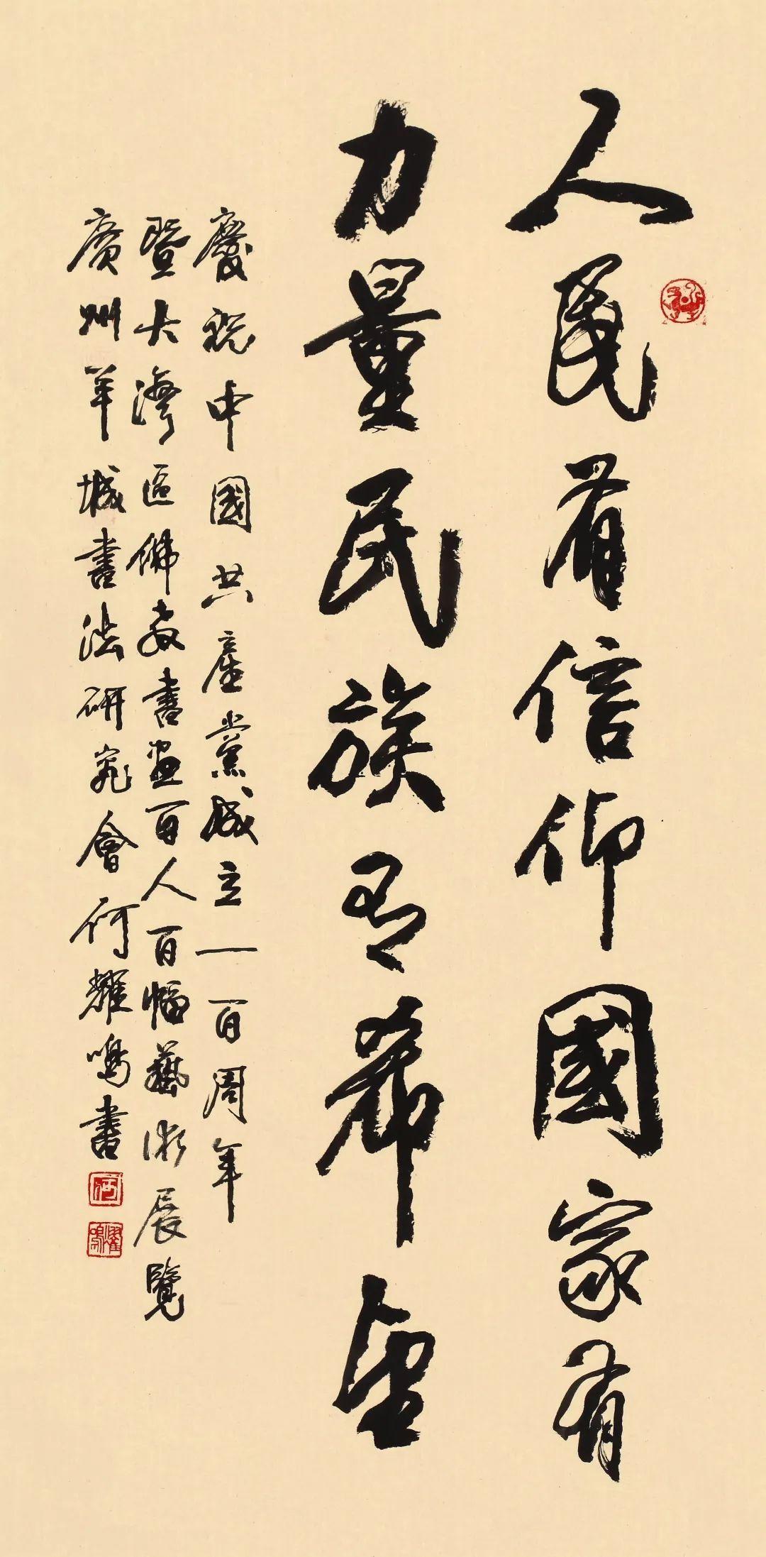 广东省书法家协会会员、广州羊城书法研究会顾问、广州市人民政府文史研究馆馆员何耀鸣