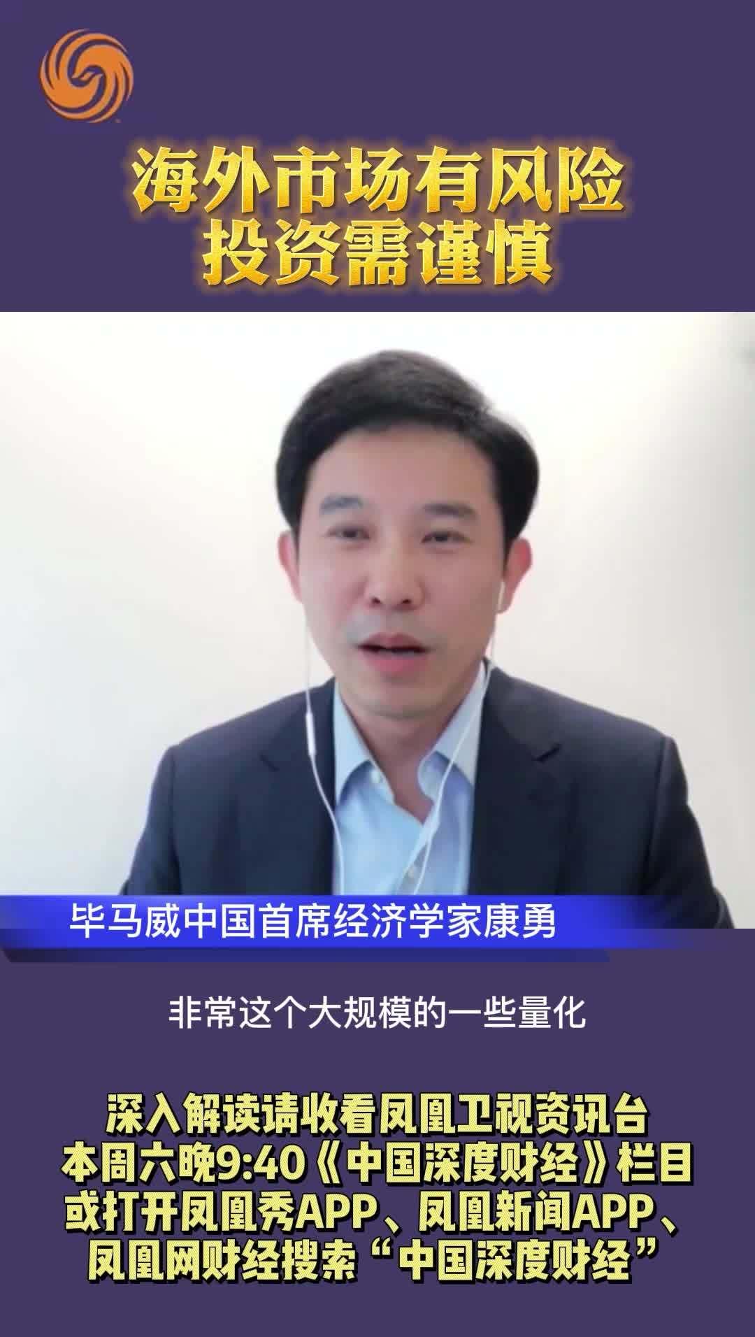 毕马威中国首席经济学家康勇:海外市场有风险,投资需谨慎